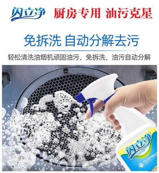 闪立净油污净强力去重油清洁剂