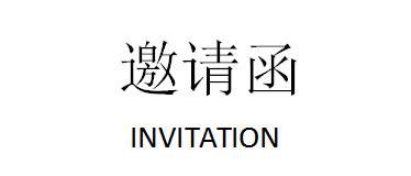 2021年第四届中国(重庆)雅融建筑及装饰材料博览会.jpg